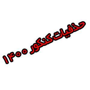 حذفیات کنکور سراسری ۱۴۰۰,منابع کنکور سراسری ۱۴۰۰