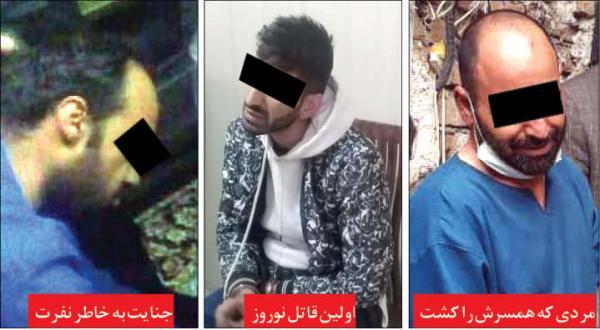 پرونده های جنایی تعطیلات نوروزی,قتل در نوروز 1400