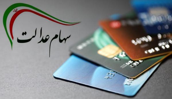 سهام عدالت,کارت اعتباری با سهام عدالت و یارانه