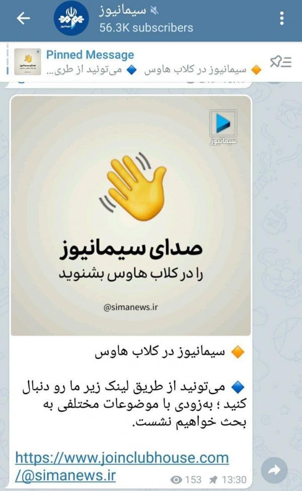 کلاب هاوس,فیلتر کلاب هاوس در ایران