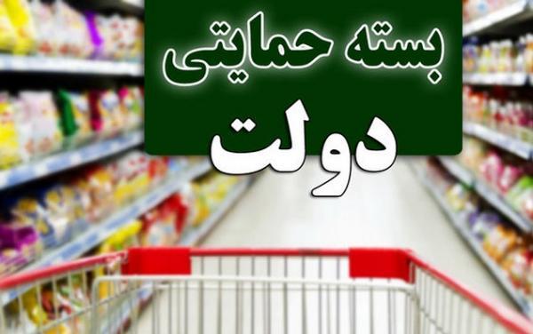 مصوبه پرداخت بسته کمکمعیشتی در ماه مبارک رمضان,بسته حمایتی برای ماه رمضان