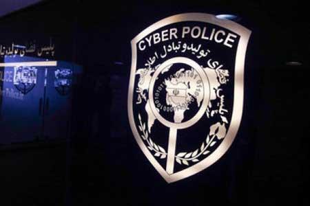 هشدار پلیس در مورد پیامکهایی با عنوان بسته معیشتی ماه مبارک رمضان,پلیس فتا