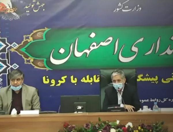سخنگوی ستاد مقابله با کرونای استان اصفهان,کرونا در اصفهان