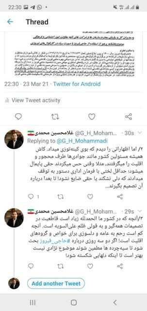 واکنش شهرداری تهران به حواشی بخشنامه مربوط به حاجی فیروز,حاجی فیروز