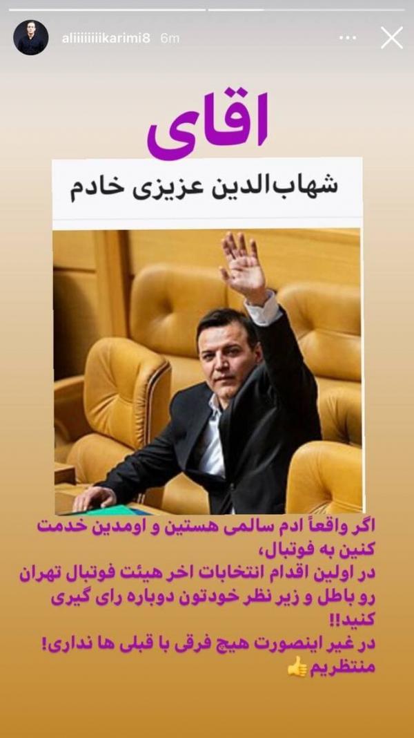 درخواست مهم علی کریمی از عزیزی خادم,علی کریمی