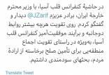 دیدار ظریف با وزیرخارجه افغانستان,ظریف