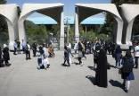 کلاس های عملی و آزمایشگاهی دانشگاه تهران,دانشگاه تهران