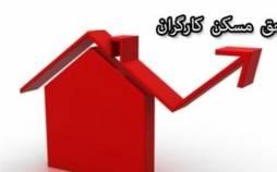 افزایش حق مسکن,میزان افزایش حق مسکن