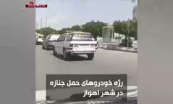 فیلم/ رژه خودروهای حمل جنازه در اهواز