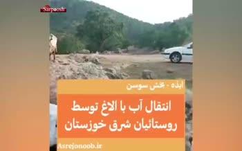 فیلم/ انتقال آب با الاغ توسط روستائیان شرق خوزستان