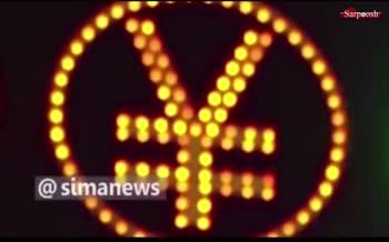 فیلم/ چین در حال راه اندازی یوان دیجیتال