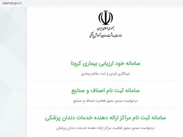 salamat.gov.ir,ساخت واکسن کرونای ایران و کوبا