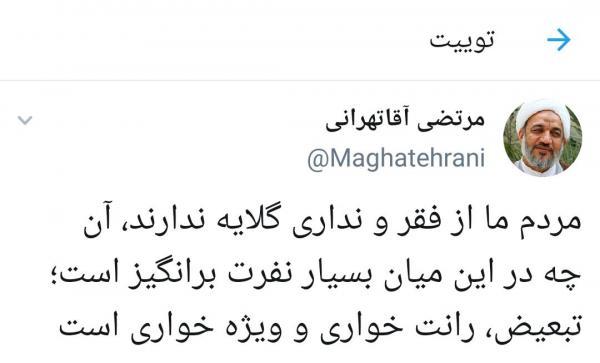 حجتالاسلام مرتضی آقاتهرانی نماینده مردم تهران,کمیسیون فرهنگی مجلس