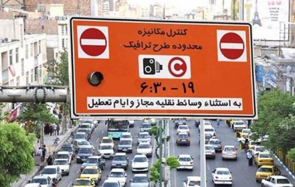 لغو اجرای طرح ترافیکی زوج و فرد,طرح زوج و فرد در اصفهان