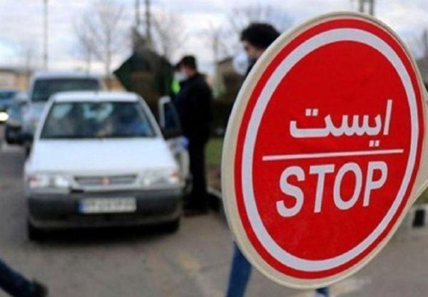عمال محدودیت تردد شبانه در تمام شهرهای کشور,ممنوعیت تردد