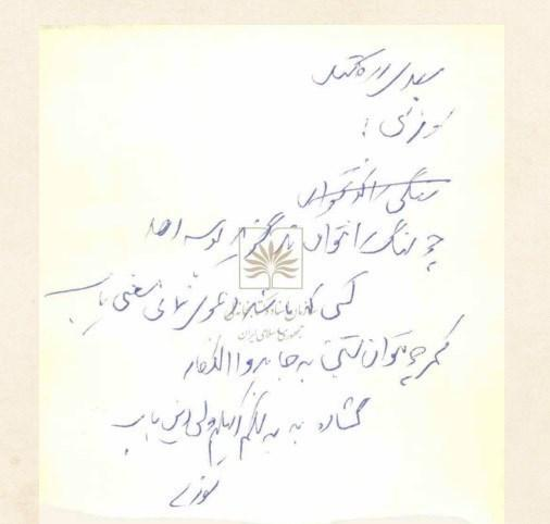 دستنوشتههایی از جمالزاده,سعدی و جمالزاده