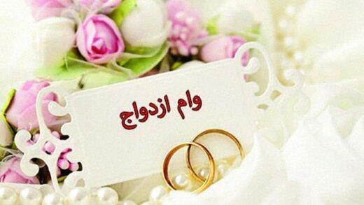 وام ازدواج,ی پرداخت تسهیلات قرضالحسنه ازدواج