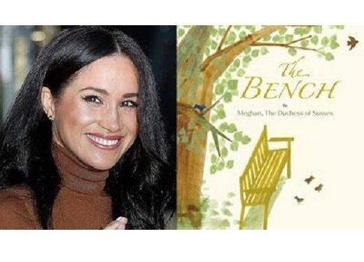 کتابِ عروس جنجالی خانواده سلطنتی انگلستان,«نیمکت» (The Bench)