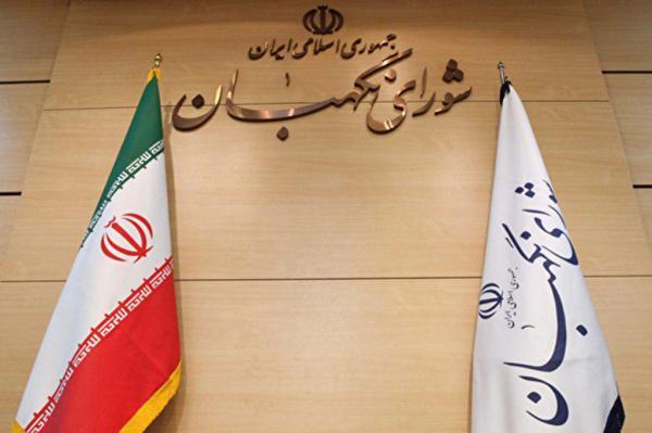 شورای نگهبان,متن کامل مصوبه انتخاباتی شورای نگهبان