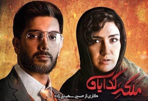 سریال مکله گدایان,فصل دوم سریال مکله گدایان