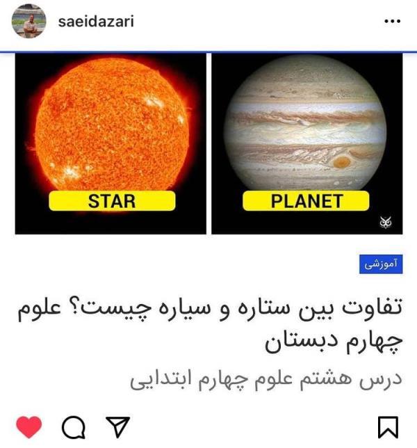 سعید آذری,واکنش سعید آذری به اظهارات آذری جهرمی