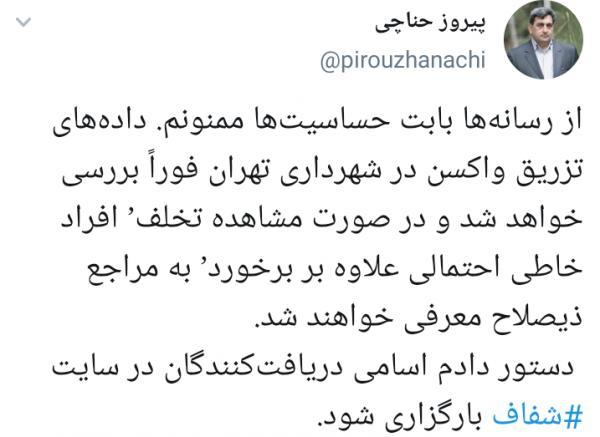 واکسنخواری در شهرداری تهران,شهرداری تهران
