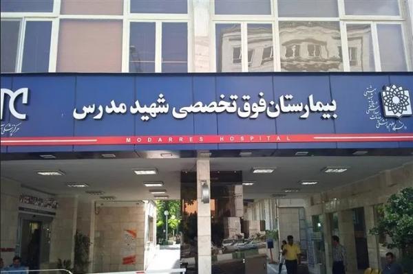 برکناری رییس بیمارستان مدرس,بیمارستان مدرس