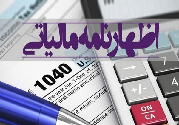 اظهارنامه مالیاتی,تمدید مهلت ارسال اظهارنامه مالیاتی