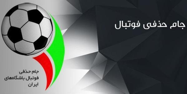 جام حذفی ایران,میزبان فینال جام حذفی ایران