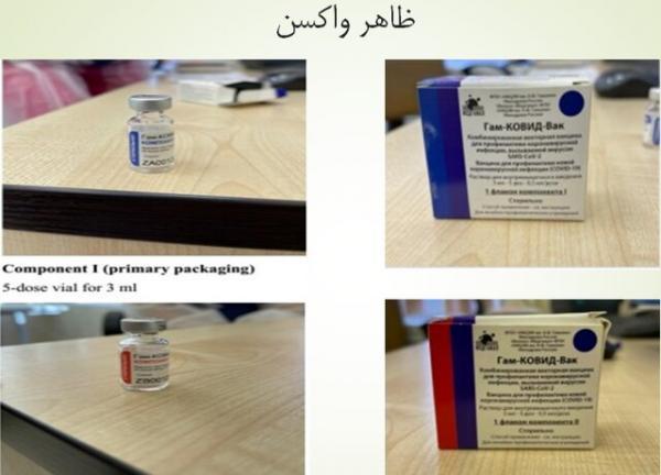 واکسن کررونا,کروناویروس