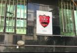 باشگاه پرسپولیس,اخبار جدید باشگاه پرسپولیس