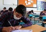برگزاری امتحانات دانش آموزان در شرایط کرونا,امتحانات دانش آموزان نهم و دوازدهم