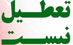 وضعیت تعطیلی روز شنبه 25 اردیبهشت 1400,تعطیلات عید فطر