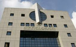 بورس تهران,صندوق تثبیت بورس