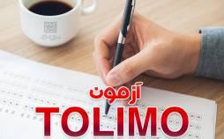آزمون تولیمو,اعلام زمان و نحوه برگزاری آزمون تولیمو