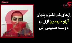 فیلم/ دوست صمیمی آرزو خرمدین: پدرش در هشت سالگی به او تجاوز کرده است