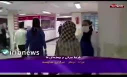 فیلم/ صحنههایی دلخراش در بیمارستانهای تهران