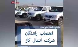 فیلم/ اعتصاب رانندگان شرکت انتقال گاز