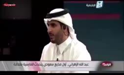 فیلم/ فارسی حرف زدن مجری تلویزیون دولتی عربستان و پیام به ایرانیان