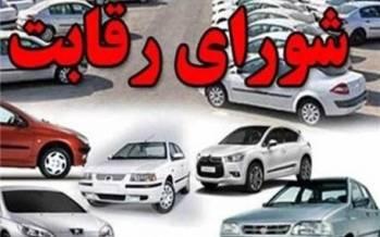 شیوه قیمتگذاری شورای رقابت,افزایش قیمت خودرو
