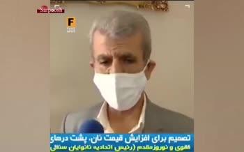 فیلم/ رییس اتحادیه نانوایان تهران: برای افزایش قیمت نان تصمیم گیری شده است