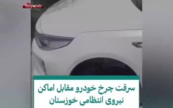 فیلم/ سرقت چرخ خودرو مقابل اماکن نیروی انتظامی خوزستان