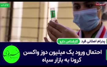 فیلم/ احتمال ورود یکمیلیون دوز واکسن کرونا به بازار سیاه