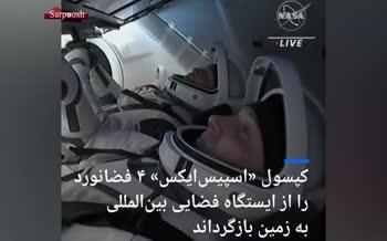 فیلم/ لحظه فرود کپسول دراگون متعلق به «اسپیس ایکس» در خلیج مکزیک