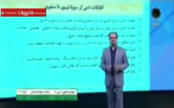 فیلم | بیان اطلاعات نادرست درباره شاعر آذربایجانی در برنامه آموزش «علوم و فنون ادبی» (+عذرخواهی شبکه چهار سیما)