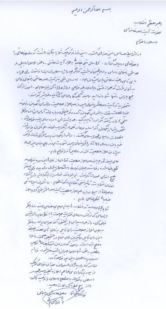 نامه محسن هاشمی رفسنجانی به رهبرانقلاب,انتخابات 1400
