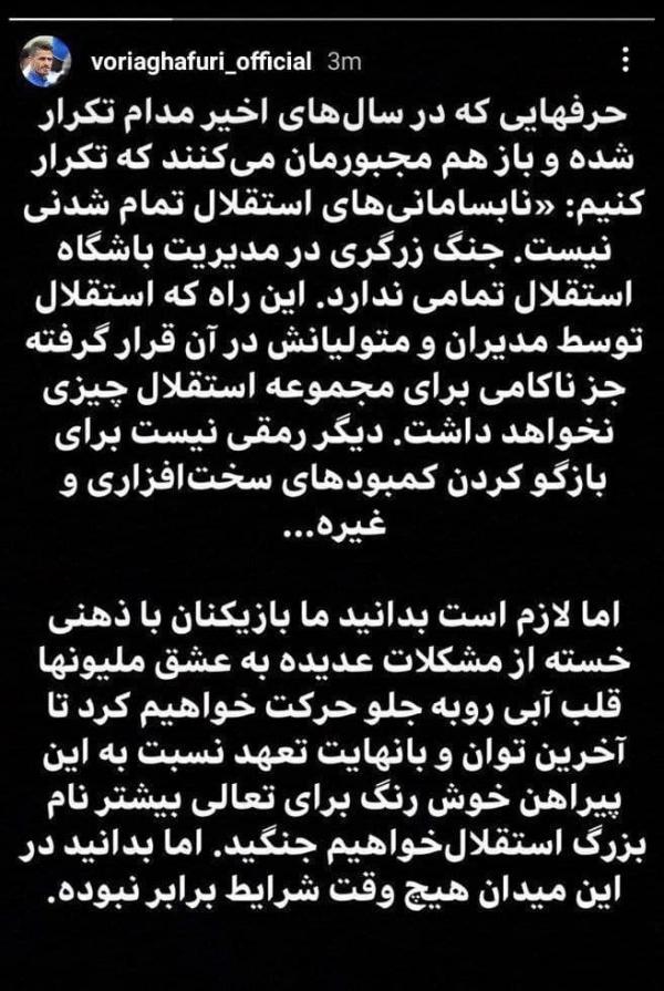 اعتراض بازیکنان استقلال به وضع مدیریتی,اخبار باشگاه استقلال