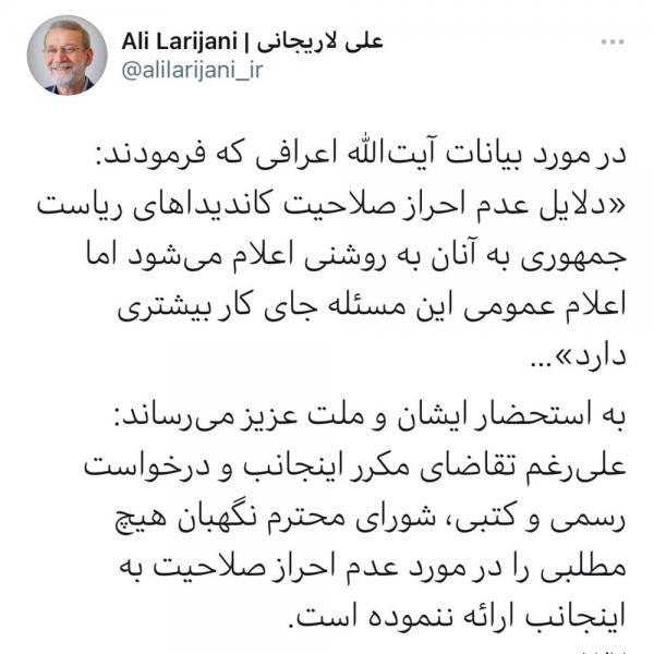علی لاریجانی,اعلام دلایل عدم احراز صلاحیت به کاندیداهای ریاست جمهوری