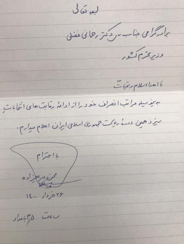 محسن مهرعلیزاده,انصراف محسن مهرعلیزاده