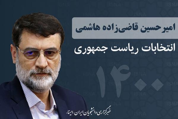 انصراف قاضیزاده هاشمی از رقابتهای انتخابات ریاست جمهوری, ستاد مردمی «دولت سلام»